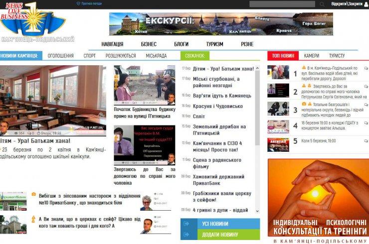 Каталог українських сайтів  Кам янець-Подільський. 1 портал. 2a1ff29831fc9