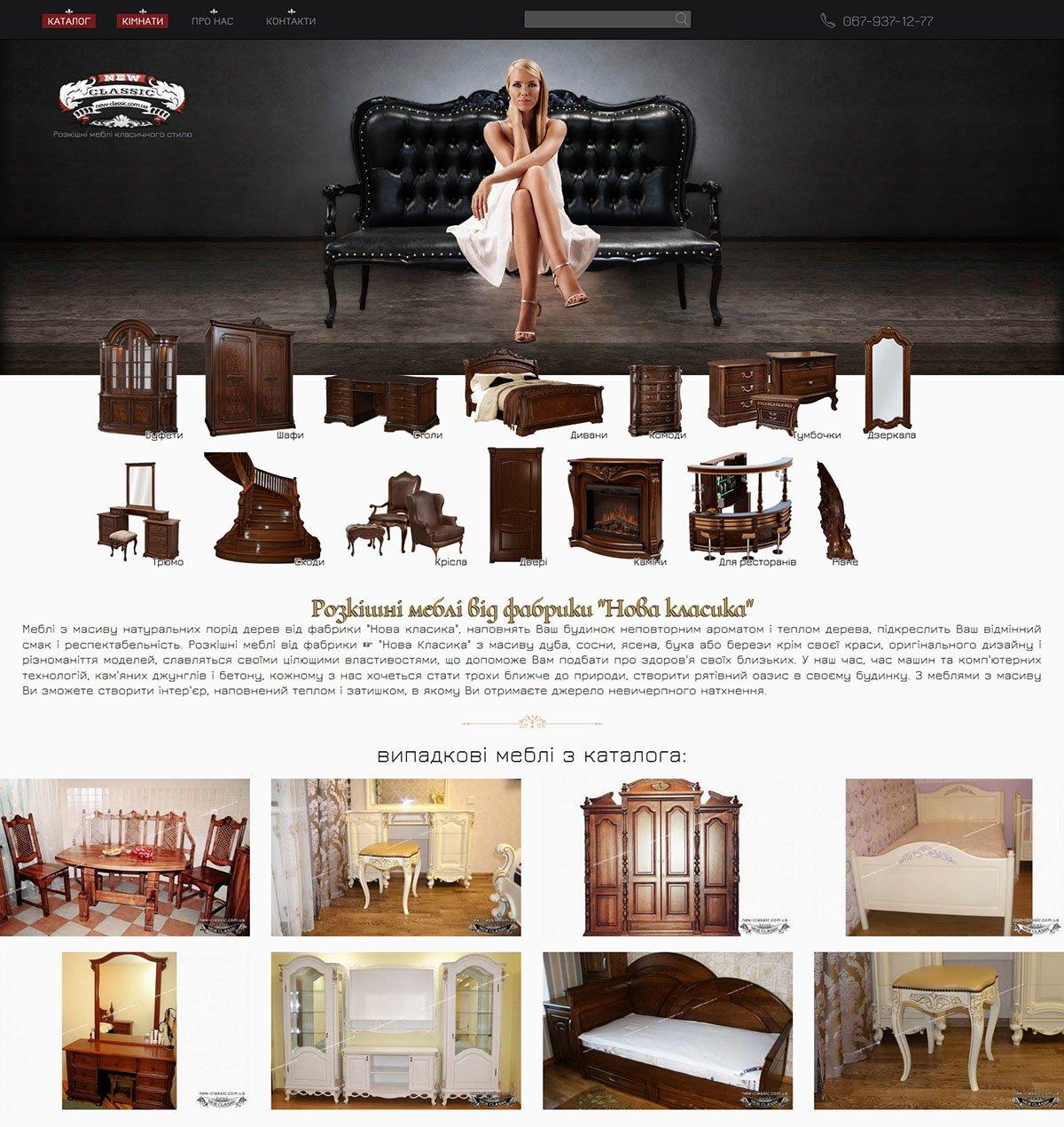 Магазин меблів з дерева Нова Класика » Рейтинг-каталог українських ... 8195c3b3d40dc